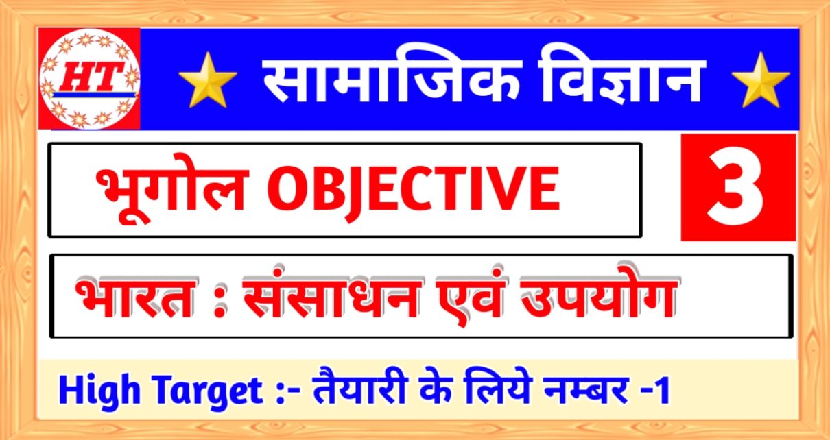 bihar board 10th model paper 2020 bihar board objective question 2020