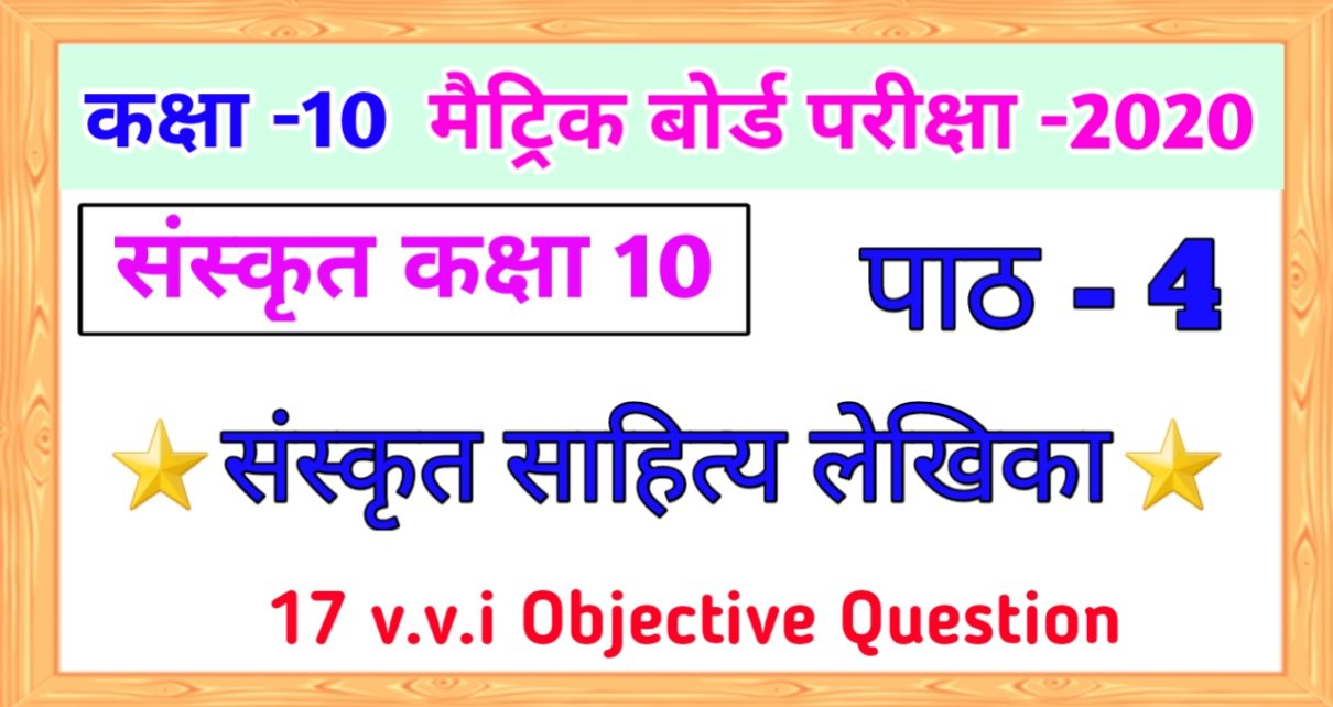 -bihar board objective Question sanskrit 2020-sanskrit ka vvi Question 2020 -sanskrit ka model Paper 2020 -sanskrit objective 10th