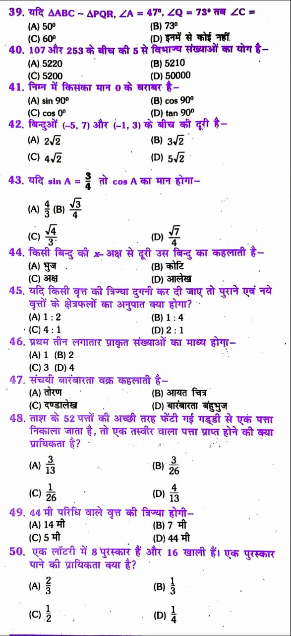 10th math objective question in hindi