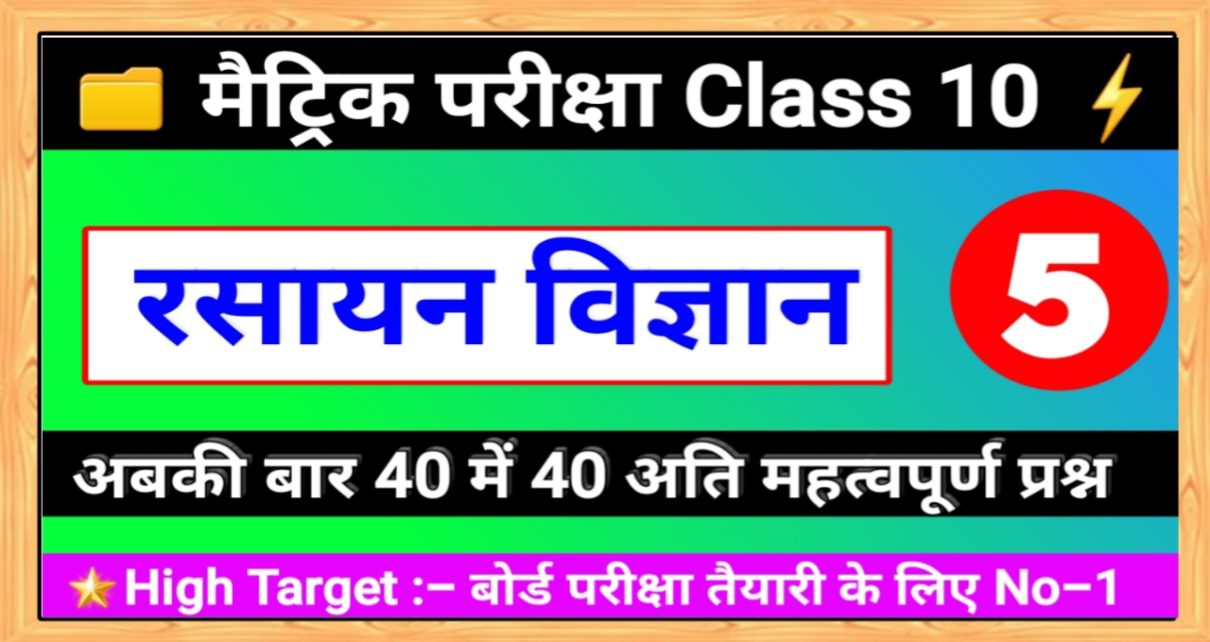 Matric pariksha question 2020 रासायन विज्ञान vvi Objective Question 2020