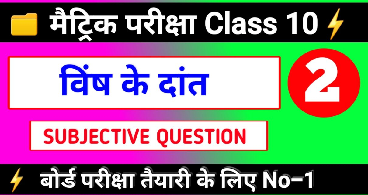 विष के दांत Subjective Question Matric Exam 2020