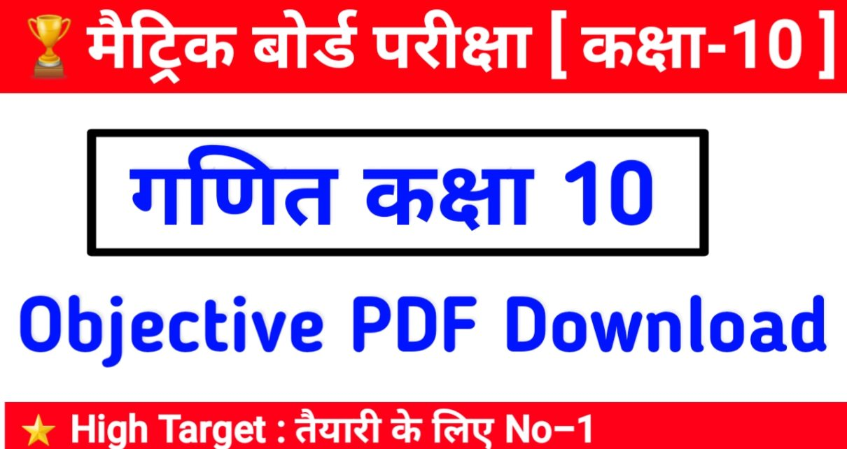 गणित [ Math ] Objective PDF Download ,Matric model Paper 2020 Math ,objective Question model paper 2020
