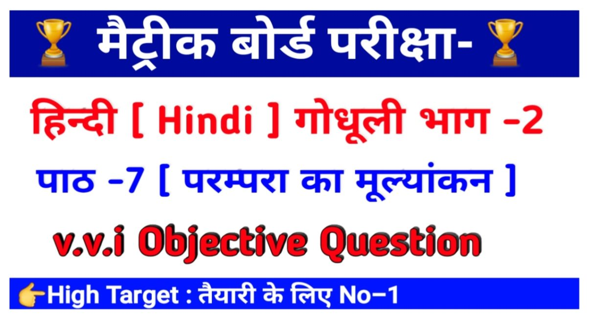 hindi objective question