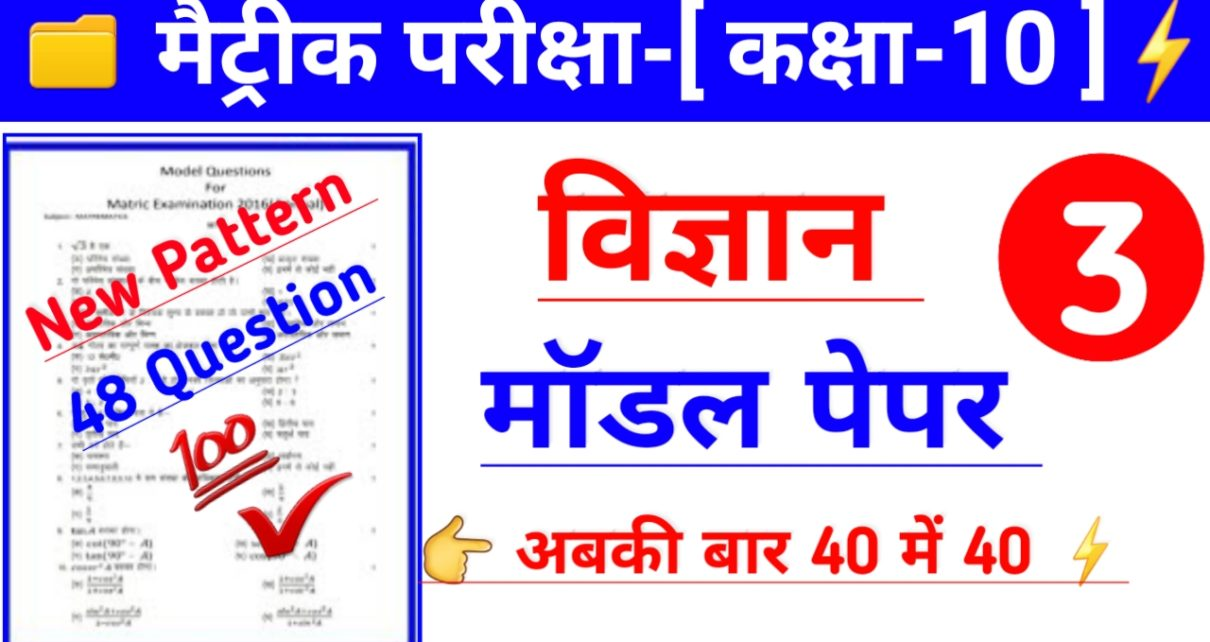 Science Model Paper 2020 Bihar Board BSEB PATNA मॉडल पेपर 2020