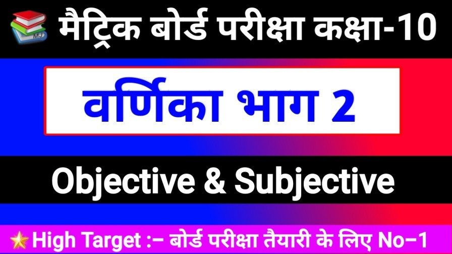कक्षा 10 वर्णिका भाग 2 - OBJECTIVE & SUBJECTIVE QUESTION - 2020