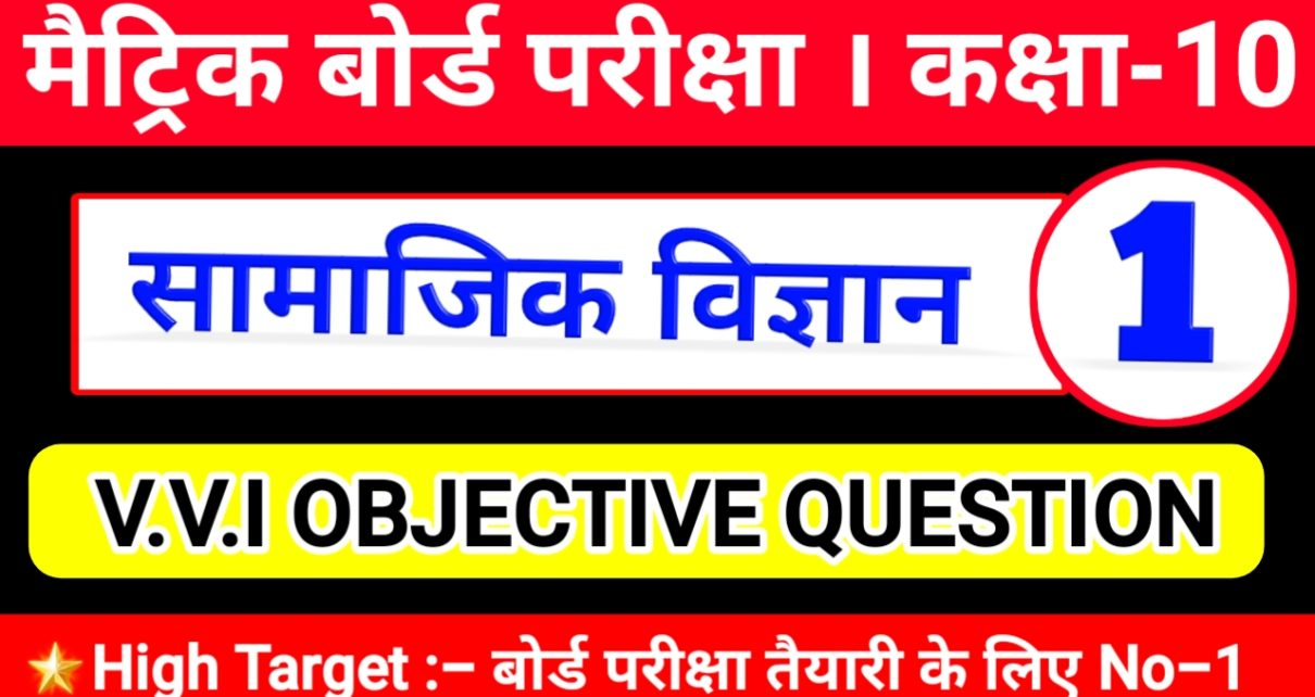 Matric social science objective question 2020, matric social science model paper 2020, matric pariksha 2020 social science matric 2020 ka question, matric 2020 ka question subjective, matric 2020 ka question math, matric 2020 ka question odia, matric 2020 ka question paper,