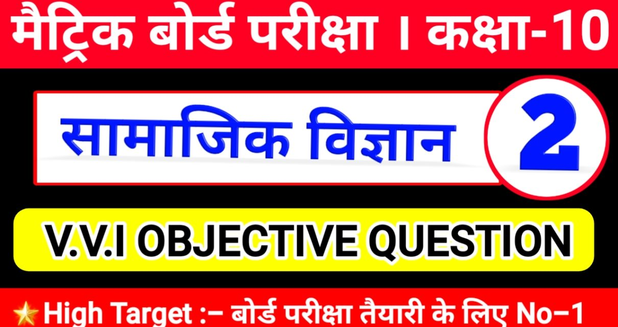 Social Science OBJECTIVE , Class 10th Question Bank , Matric Exam 2020 social science 10th question paper, social science 10th question