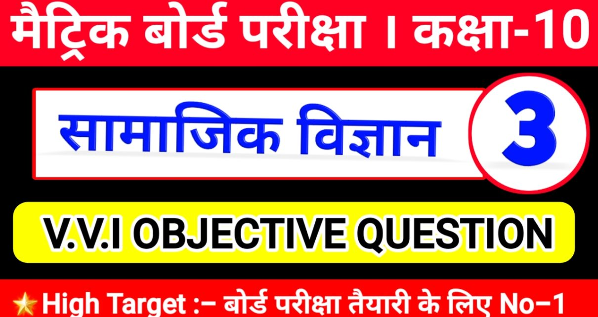 10th social science objective, 10th social science objective question, 10th social science objective 2020, 10th social science objective type question answer 2020,
