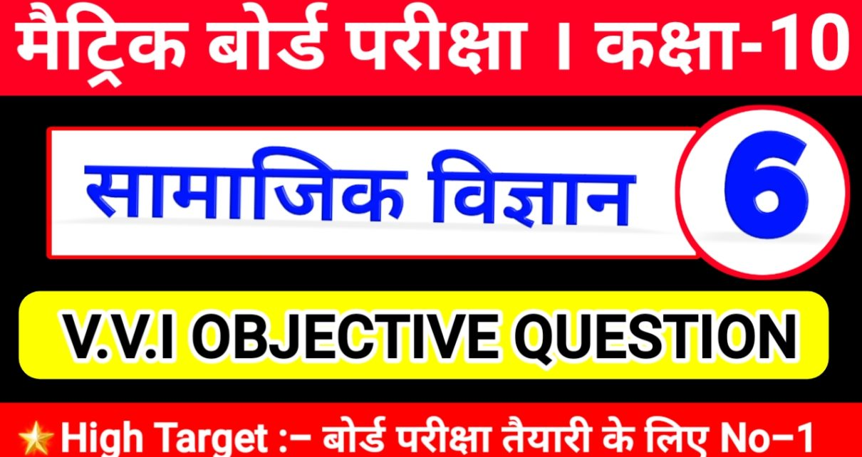 class 10th social science model paper 2020, class 10th social science important question 2020, class 10th social science objective