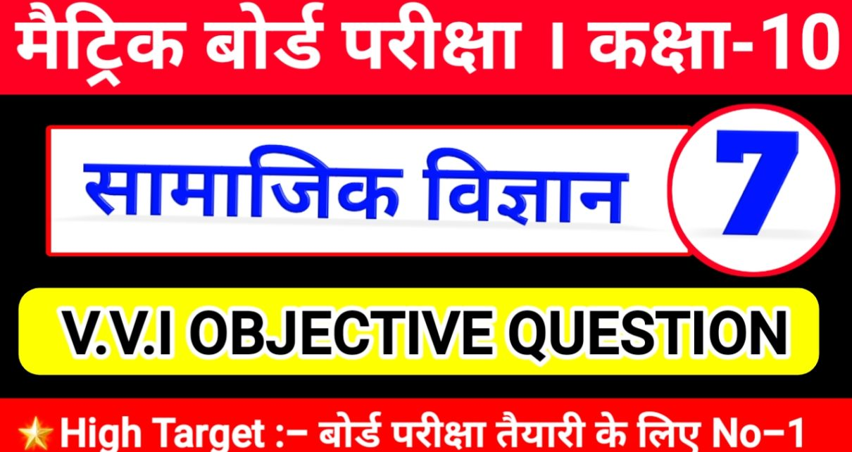 class 10th social science sample paper 2020, class 10th social science objective question, class 10th social science objective